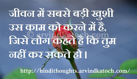 what is biography in hindi hindi thought hd picture message on the greatest pleasure