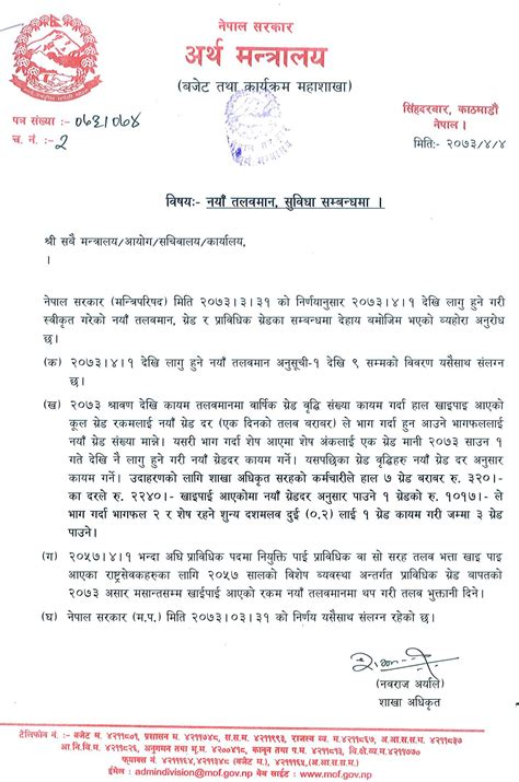 Application Letter In Nepali application letter for in nepali 28 images prasar