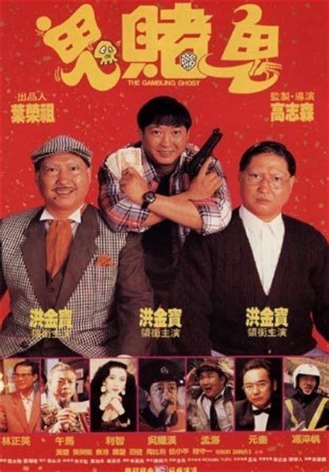 film ghost dvdrip gambling ghost 1991 dvdrip download from extabit
