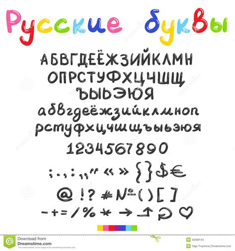 printable russian numbers font russian stock vector image 42309143