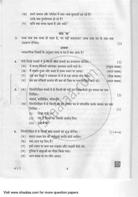 Hindi Course - B 2018-2019 CBSE Class 10 4/1/3 question