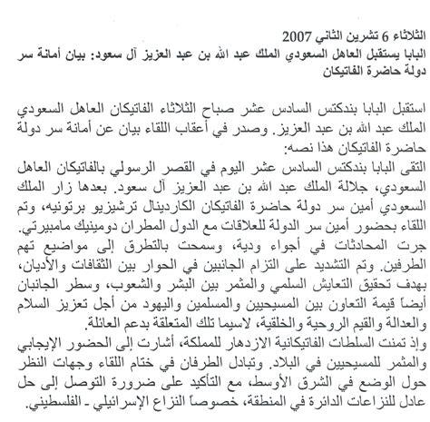 testo in arabo comunicato della sala sta della santa sede