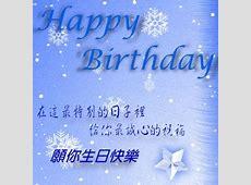030301-4-3a生日卡 Happy Birthday