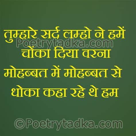 wallpaper whatsapp wala emotional shayari इम शनल श यर emotional shayari in hindi