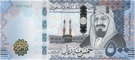 currency converter sar to inr 500 saudi riyals banknote 2016 series exchange yours for