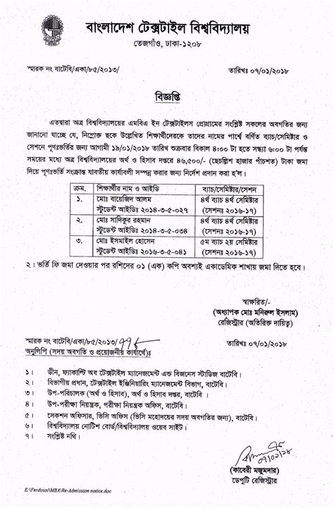 Butex Mba Admission Circular 2016 17 by Re Admission Notice Mba In Textiles Program Session 2016