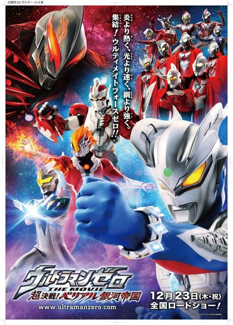 Film Ultraman Zero Download | 1001 tokusatsu download ultraman zero the movie