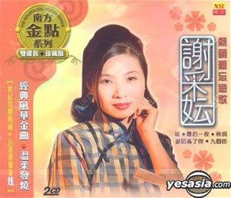 xie cai yun new year song yesasia xie cai yun re xiao nan wang lian ge cd