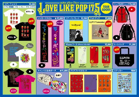 Looney Blouse By Aiko Store aiko live tour like pop vol 17 5 ツアーグッズ詳細のお知らせ live aiko official website