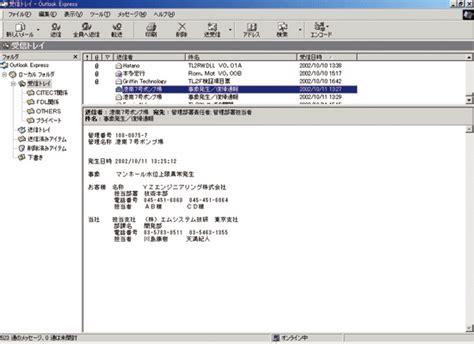 mail sosystem co jp loc us eメール通報画面