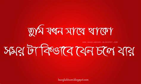 images of love quotes in bengali best bengali quotes quotesgram