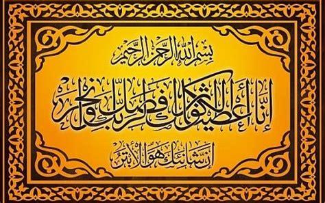 kaligrafi sederhana  anak sd