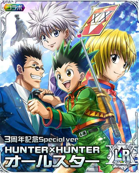 gon freeks hunter x hunter wiki fandom powered by wikia image gon killua kurapika and leorio lr card png