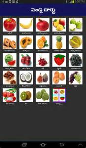 description fruits in telugu is the telugu version of our very popular