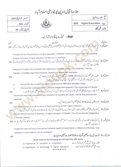 Higher Education Essay by Higher Education Code 828 Ma M Ed Aiou Papers
