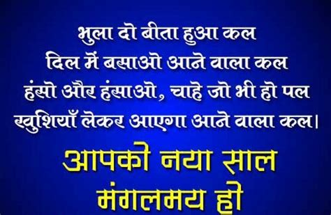 quotes happy  year hindi image quotes  relatablycom
