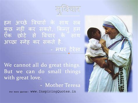 biography of mother teresa in marathi jesus quotes on life in hindi image quotes at hippoquotes com