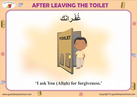 dua while entering bathroom dua before entering leaving toilet muslimah ツ