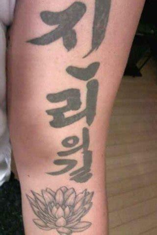 tattoo policy korea halfkorean com mixed korean tattoo project