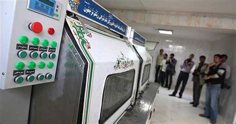 Mesin Cuci Untuk Rumah Sakit kerengga negara syiah iran mencipta mesin cuci khusus