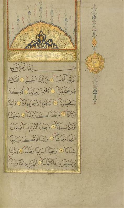 an illuminated qur an juz 30 ottoman turkey 18th century