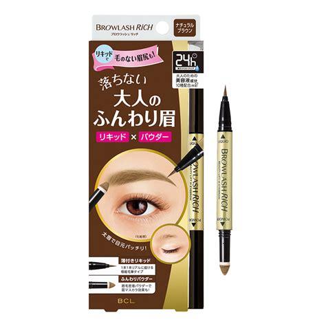 Bcl Eyebrow Pencil Liquid Browlash Ex bcl japan browlash rich lift w eyebrow powder liquid eyebrow 24h