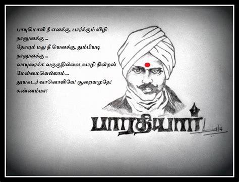 bharathiar biography in english bharathiyar my style pinterest poem life poems and
