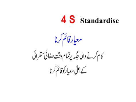 powerpoint tutorial in urdu 5s urdu training