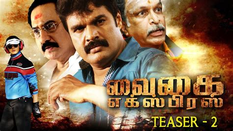 film quickie express full movie vaigai express new official teaser 2 r kay neetu