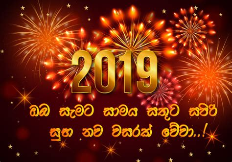 2018 new year wishes in sinhala 2019 sinhala new year wishes pictures free image