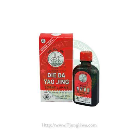 Die Da Yao Jing Obat Merah Luka Jatuhmemarmencegah Infeksi die da yao jing 30ml tjahaja baru