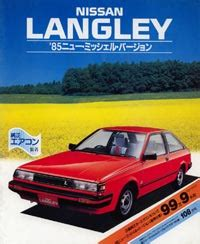 nissan langley 1985 ラングレー編