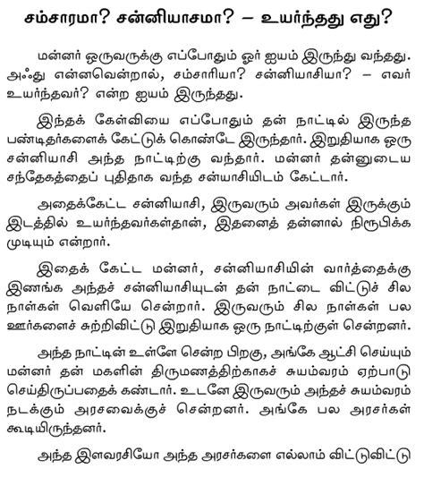 php tutorial in tamil pdf sadhguru books in tamil pdf