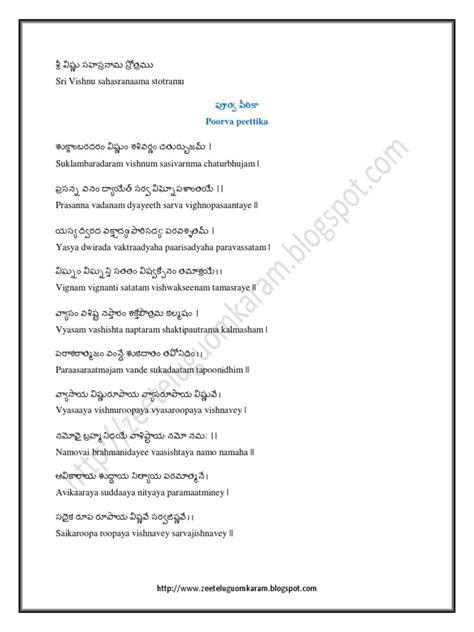Vishnu sahasranamam telugu pdf, casaruraldavina.com