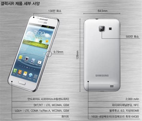 Hp Samsung Galaxy R Style samsung galaxy r style