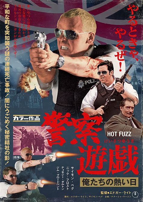 film hot fuzz sinopsis japanese movie poster hot fuzz 2007 gurafiku japanese