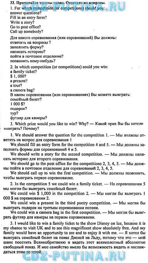 enjoy english 1 рабочая тетрадь ответы