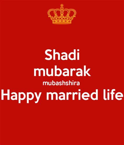 shadi mubarak mubashshira happy married life poster asma fuffi  calm  matic