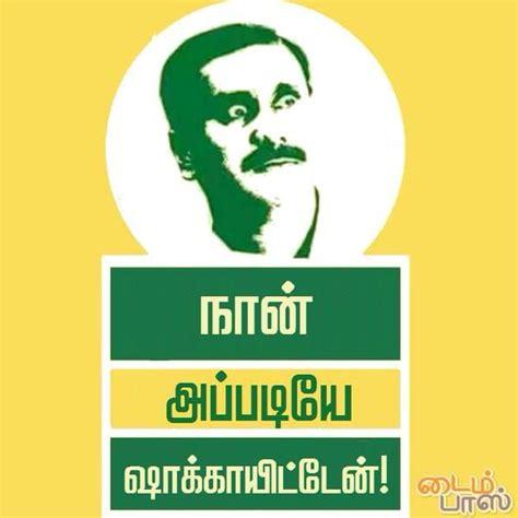 Rofl Meme - 17 best images about tamil memes on pinterest meme anna
