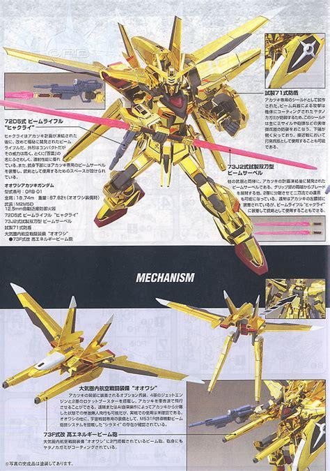 Hgseed Owaashi Akatsuki Gundam owashi akatsuki gundam hg gundam model kits images list