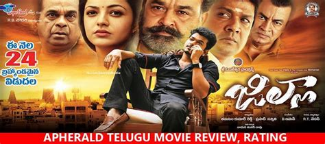 lion film review telugu jilla telugu movie review rating