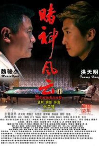 what film is china in your hand from 2014 china movies r z action movies adventure