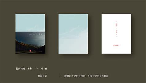 layout graphic book book design 喃喃 书籍装帧设计 on behance