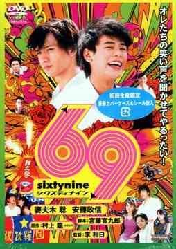 drama fans org index drama 69 japanese episodes sub free