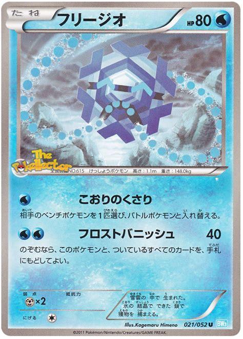 Blizzard Gift Card Sale - cryogonal hail blizzard 21 pokemon card