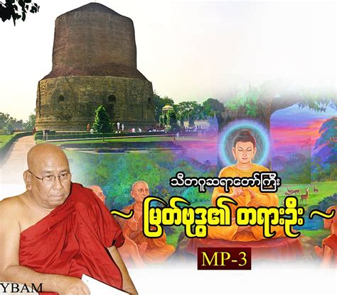 myanmar mp3 download album free the first dhamma discourse of lord buddha