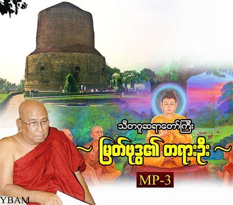 burmese classic tayar section myanmar buddha tayar