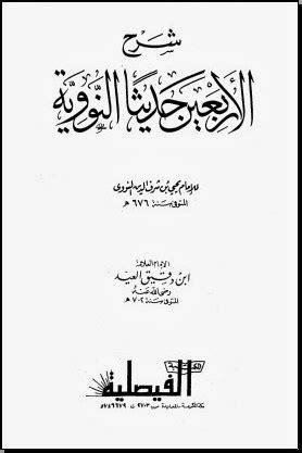 Kitab Kuning Saku Hadits Arbain syarah arbain nawawi pdf galeri kitab kuning