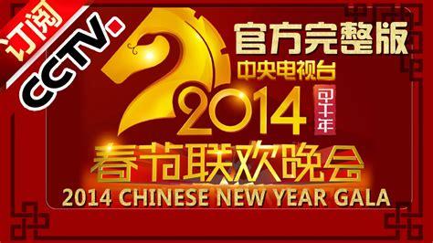 cctv new year gala 2014 2014 new year gala year of horse 丨cctv