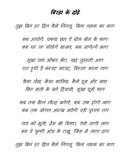 raidas biography in hindi random creatures birha ke dohe